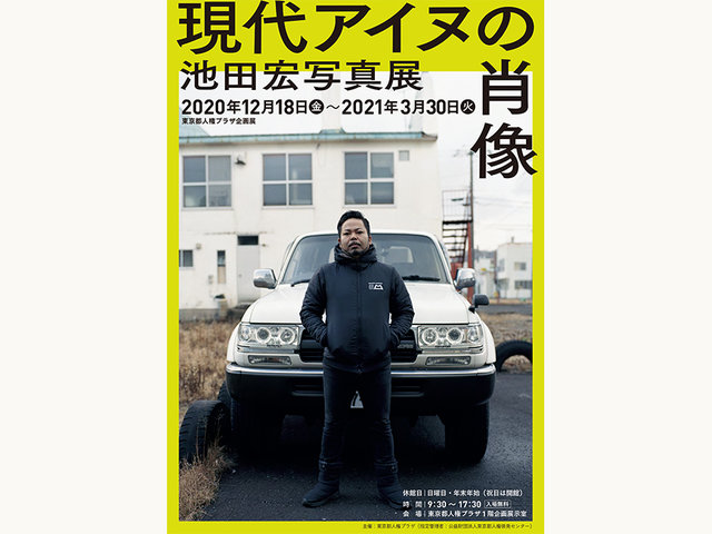 写真家の池田宏氏による写真展。今を生きるアイヌと出会う。『現代アイヌの肖像』
