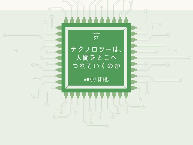 有田みらいタウン|57