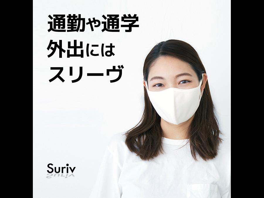 医療用レベルのスリーヴ。ウレタンでもない、不織布でもない第3のマスク。緊急追加販売決定