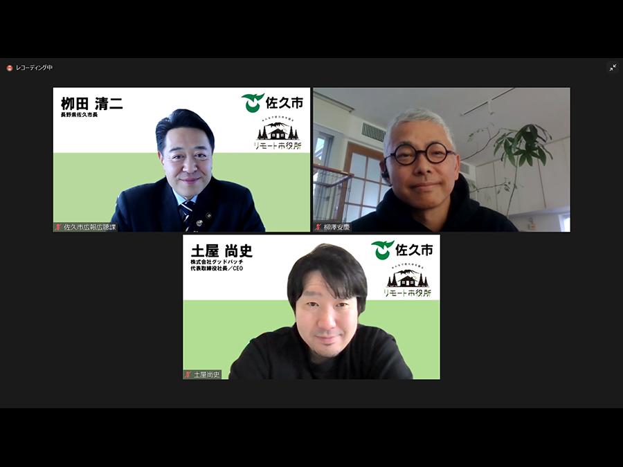自治体初。Slackを活用した長野県佐久市の移住のオンラインサロン「リモート市役所」本格オープン