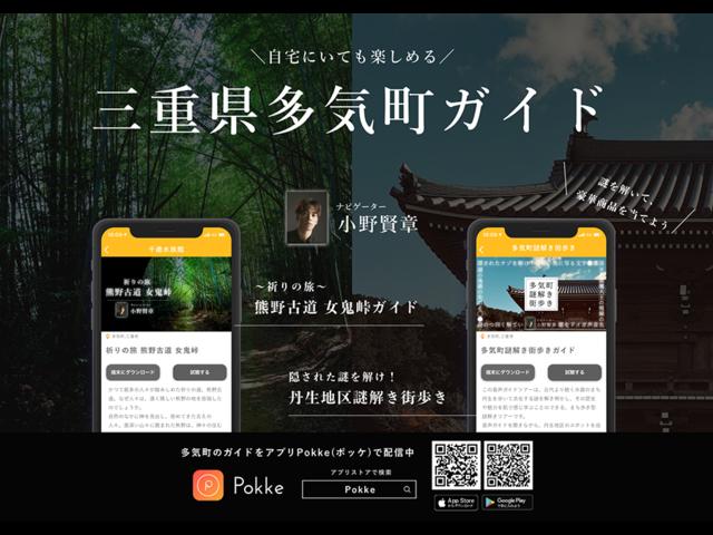 自宅にいながら地域旅行!三重県多気町と協業し「オンライン謎解き」&「音声ガイドツアー」をリリース