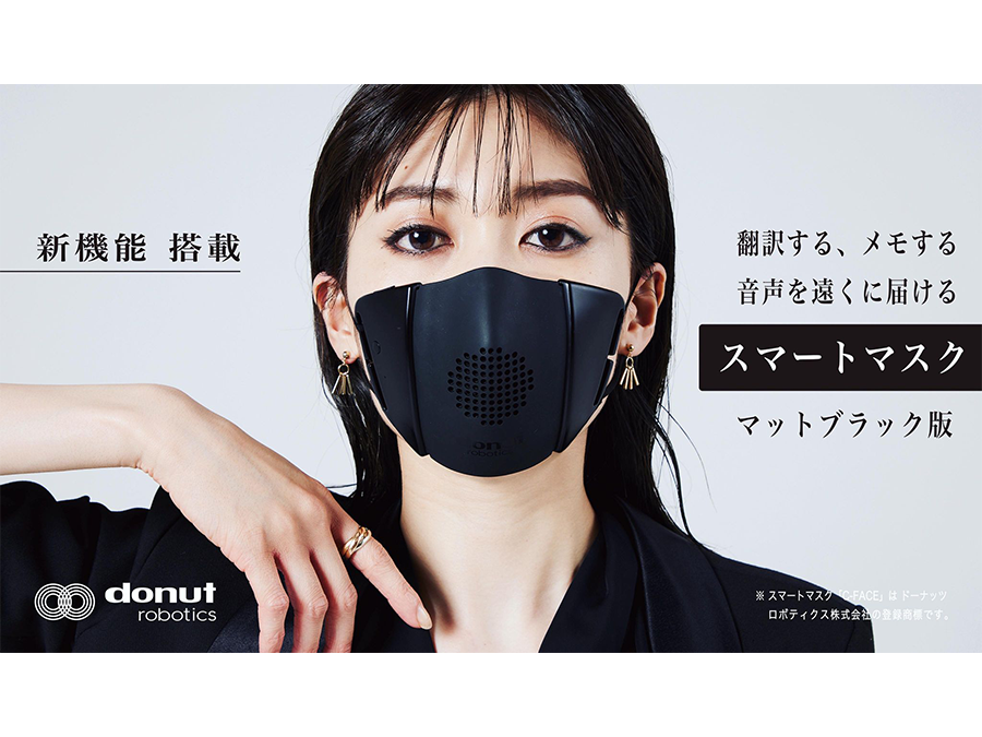 ニューノーマルへ対応するスマートマスク「C-FACE」に、声からストレスチェック測定する機能追加