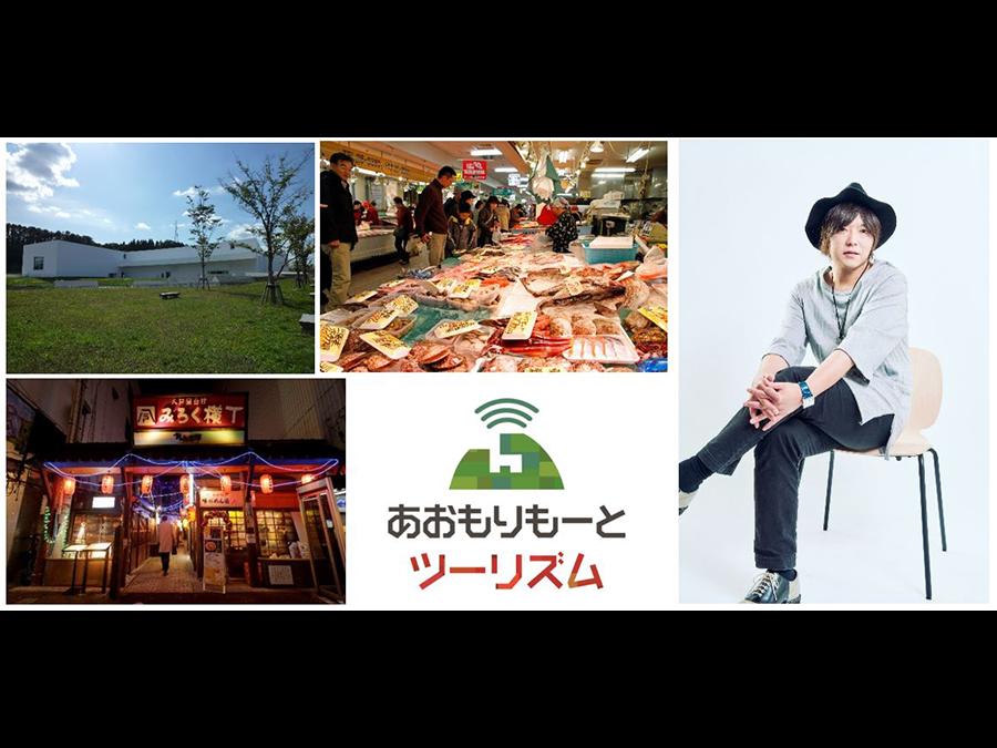青森県リモート観光モニターツアー「あおもりもーとツーリズム」提供開始。