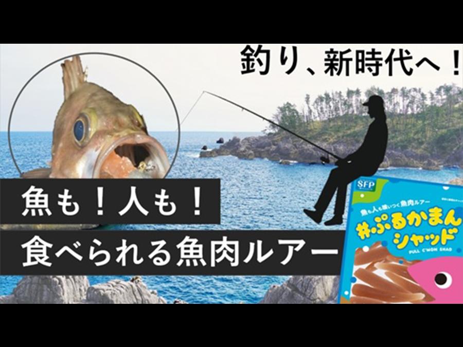 日本初、次世代の釣りエサ。魚も人も食べられるルアーが発売開始。魚肉ルアー「#ぷるかまんシャッド」