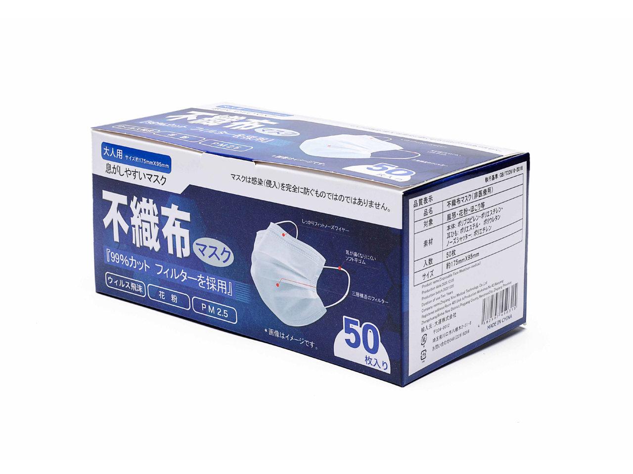 1箱378円で6箱から。ウイルス・微粒子99%カット。三層構造の高品質不織布マスク。