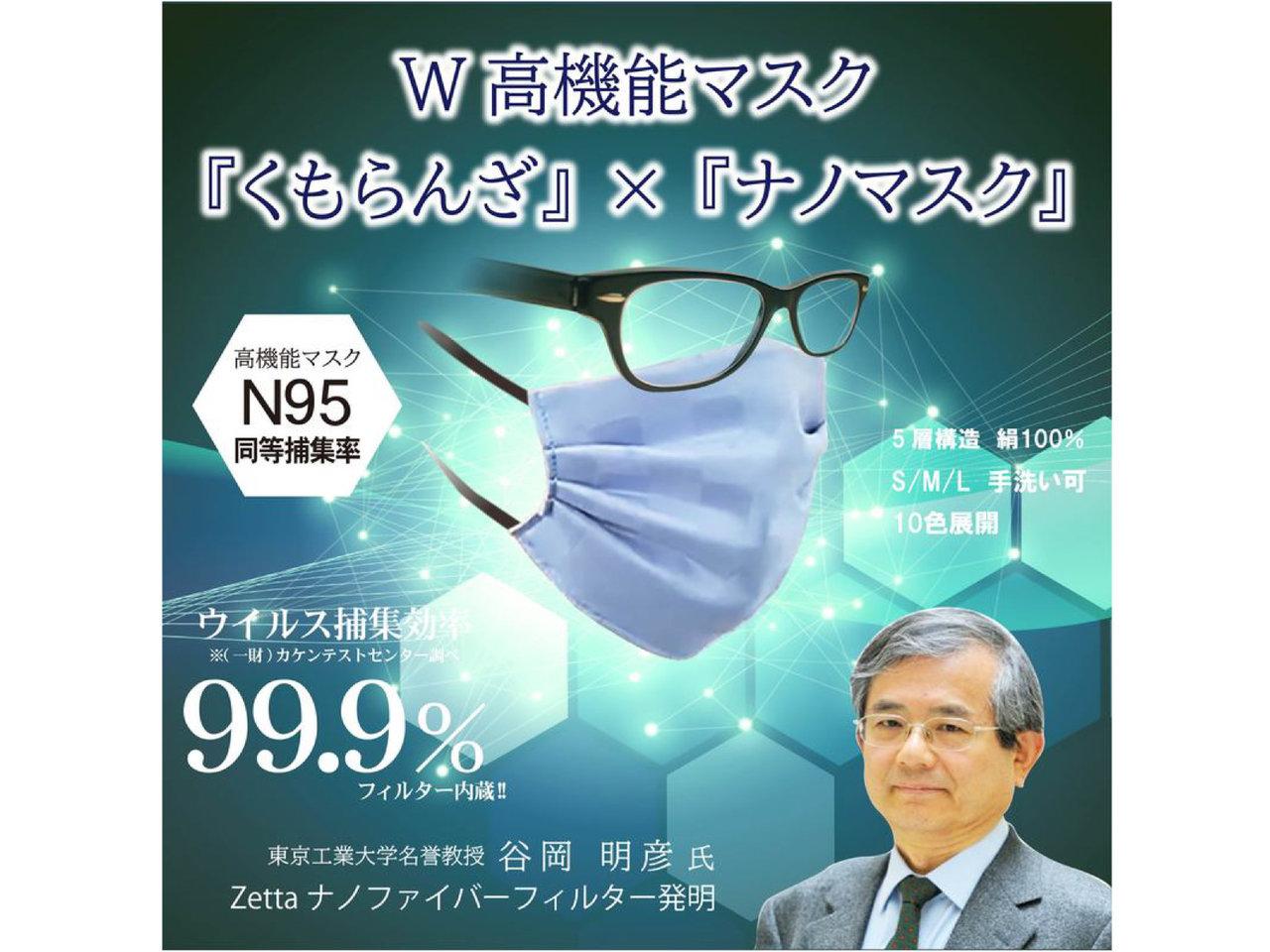 不織布を超える高性能「ナノファイバーフィルター」内蔵の眼鏡が曇りにくいシルクマスクを新発売。