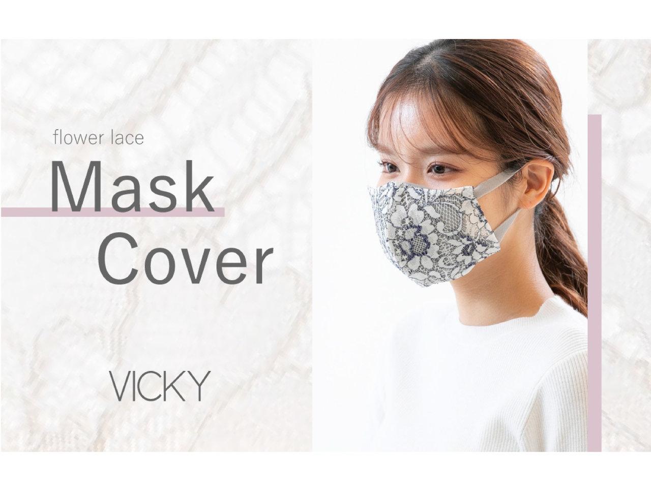 マスクでおしゃれを楽しむ時代にぴったり。VICKYからマスクに付けるレースカバーが登場です。