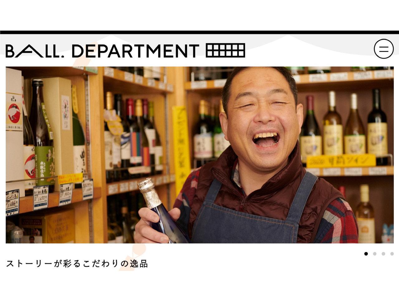 """多摩エリアの商品を""""物語で紹介する""""カタログサイト「BALL.DEPARTMENT」オープン!"""