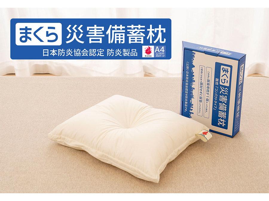 避難所生活や職場泊の眠りをもっと快適に!備蓄、持ち運びに場所をとらないA4サイズの「災害備蓄枕」