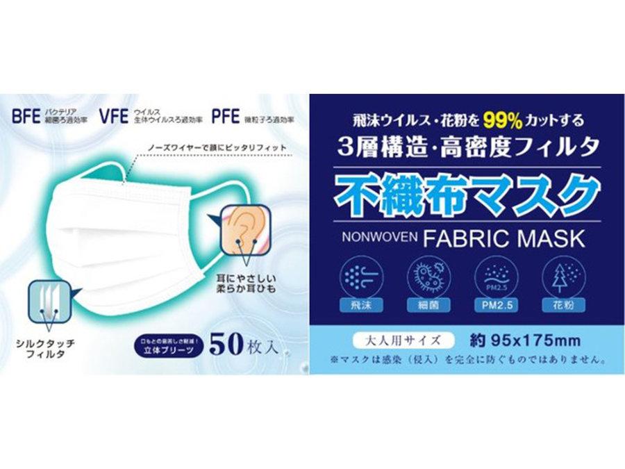 医療用N95フィルター使用の高機能不織布マスク。50枚入り780円~で再入荷中。