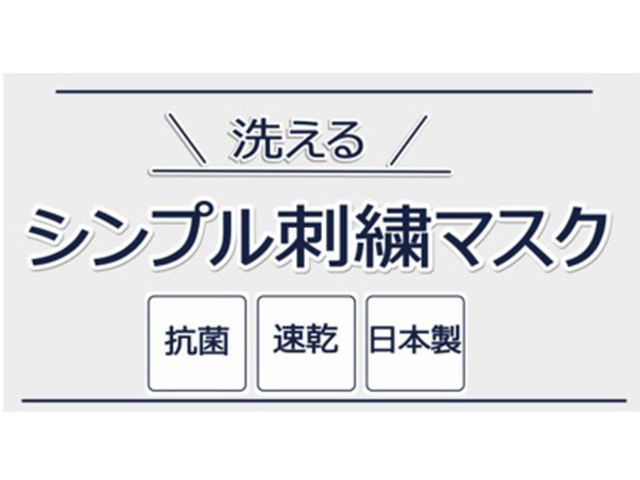 シリーズ第1弾!抑えたシュールなデザインが可愛い洗えるシンプル刺繍マスク。1枚398円。