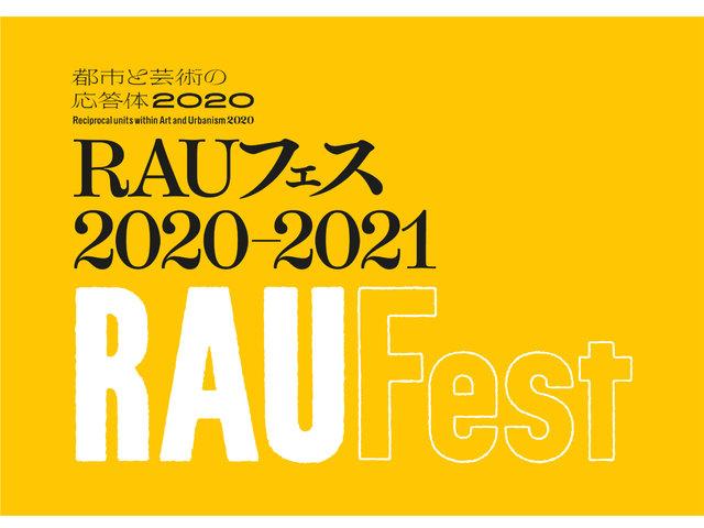 「都市と芸術の応答体2020」が主催するオンラインインベント『RAUフェス 2020-2021』