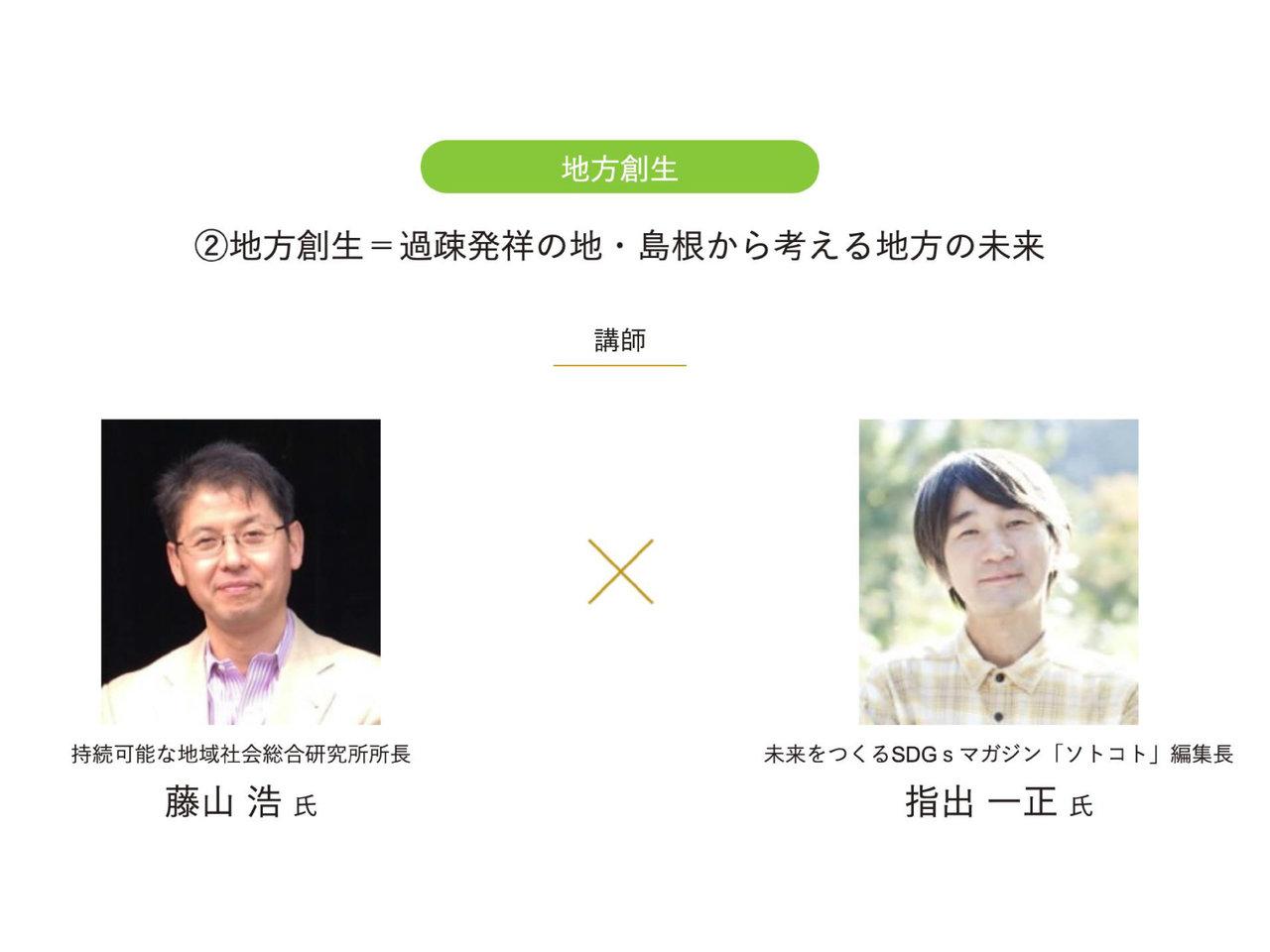 島根県松江市で「地方創生=島根から考える地方の未来」のトークセッション、お待ちしています!