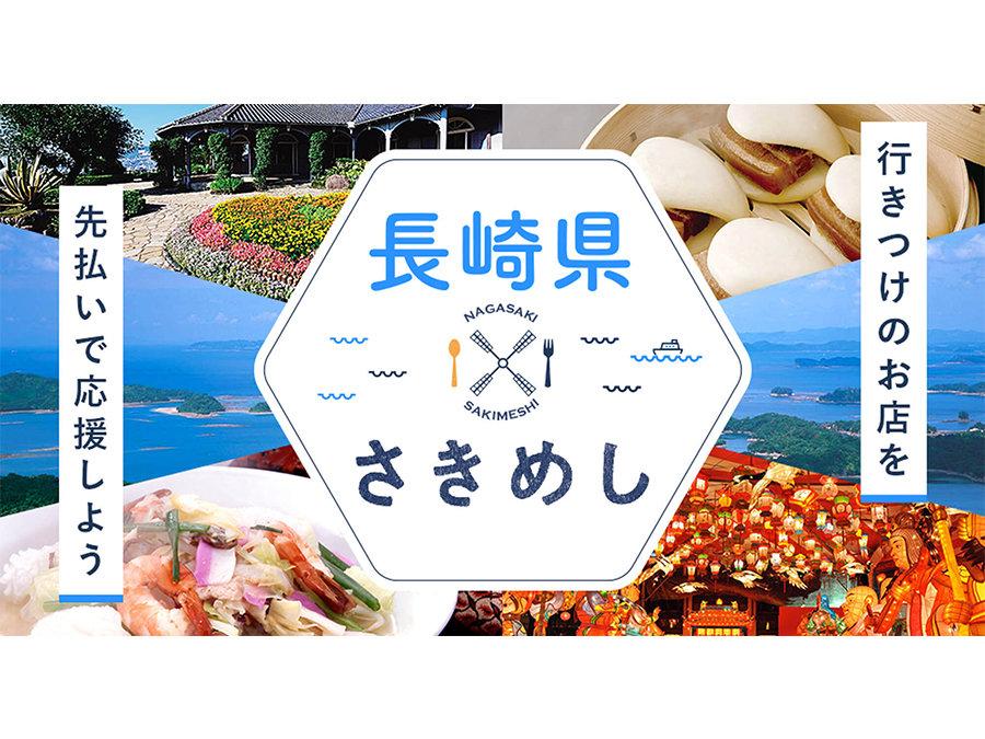 長崎県とさきめしが連携した「長崎よかみせキャンペーン」が期間延長・手数料無料になります。
