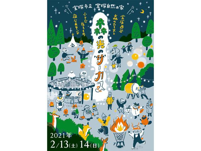 """兵庫県宝塚市の新たな魅力 里山""""西谷""""で夜の森を楽しむ「光」のイベント開催"""