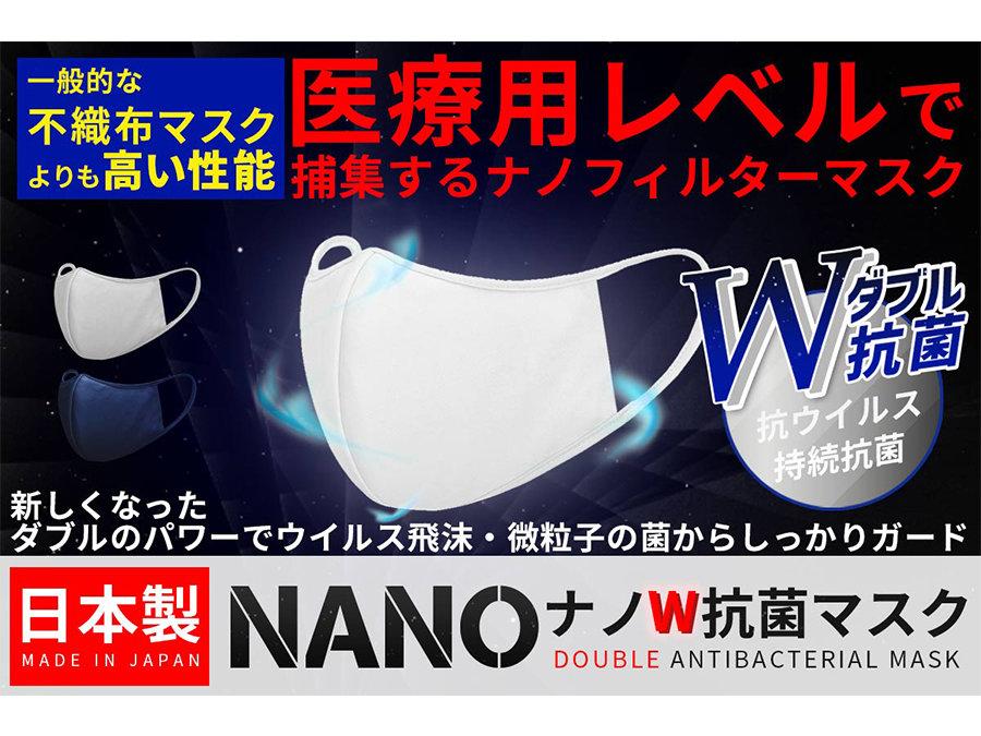 ウイルス捕集率99%。医療用レベルのフィルター採用の高性能布マスク『ナノW抗菌マスク』。