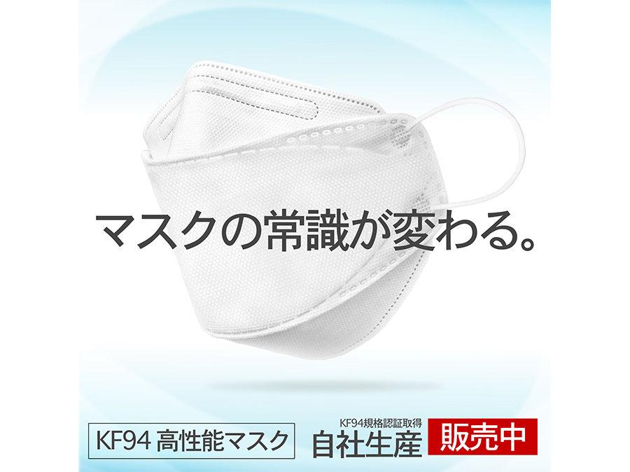 1枚189円。KF94認証マスク「LALA