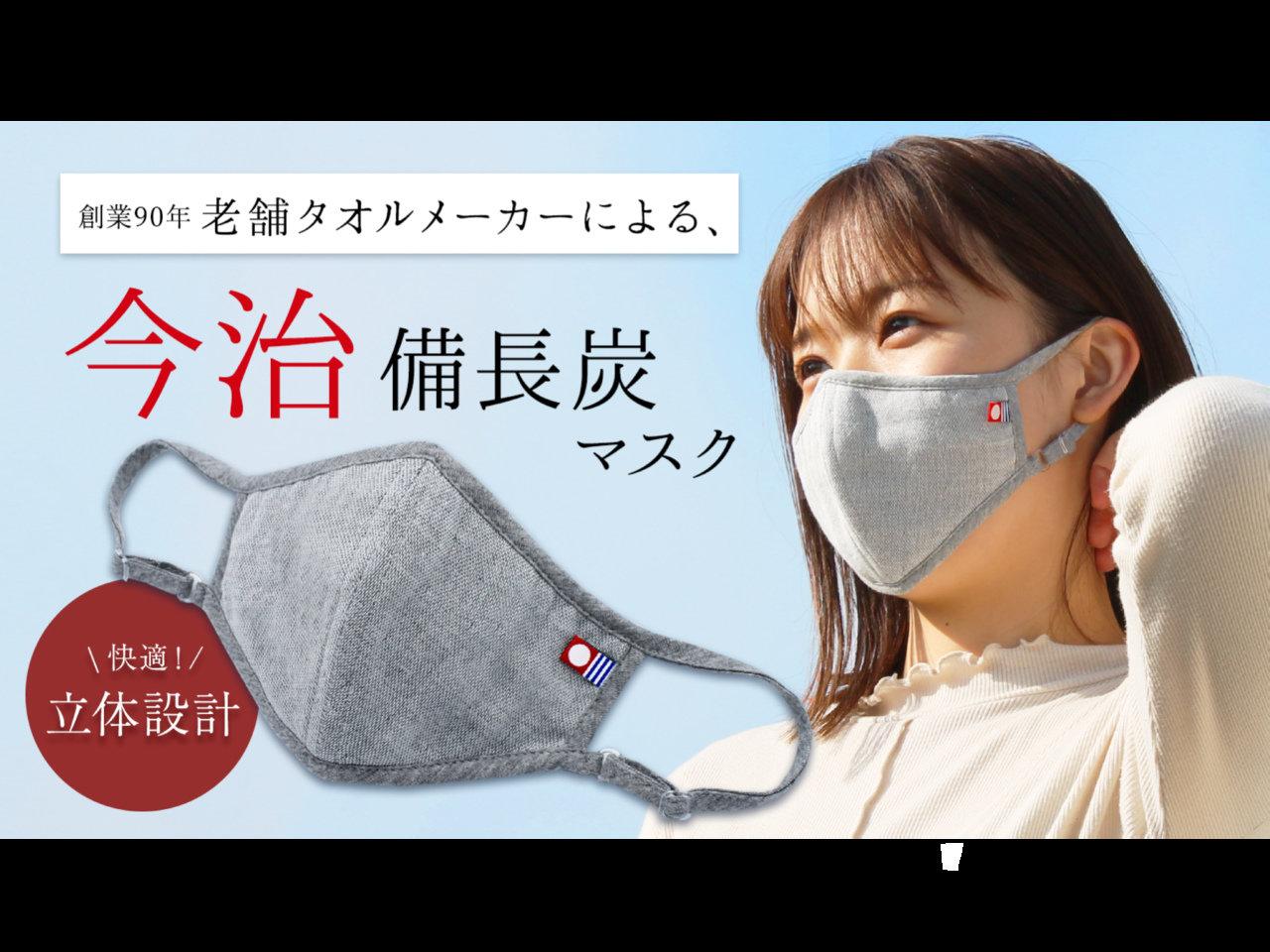 創業90年の今治タオルメーカーが自然由来の素材を組み合わせた今治産マスクをリリース。