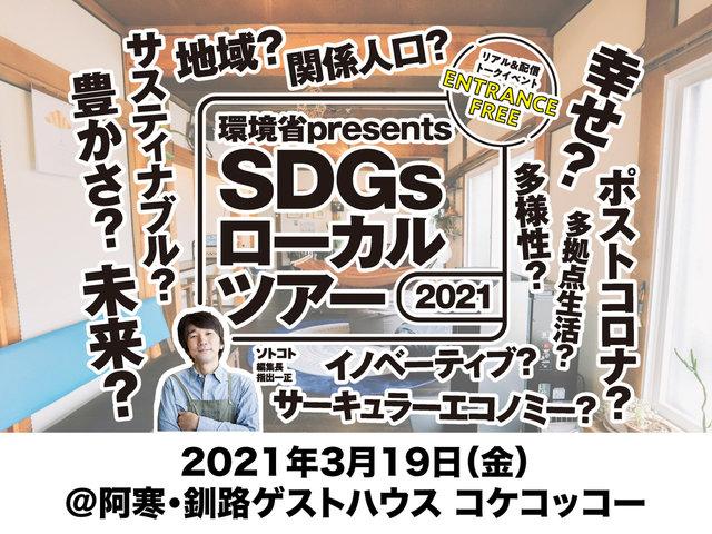 【満員御礼】3/19(金)北海道・阿寒町からオンラインで開催!クスろ・名塚ちひろさん×指出一正