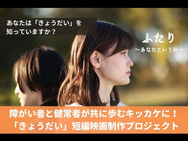 日本初・障がい者の「きょうだい」 に光を当てた短編映画『ふたり〜あなたという光〜』