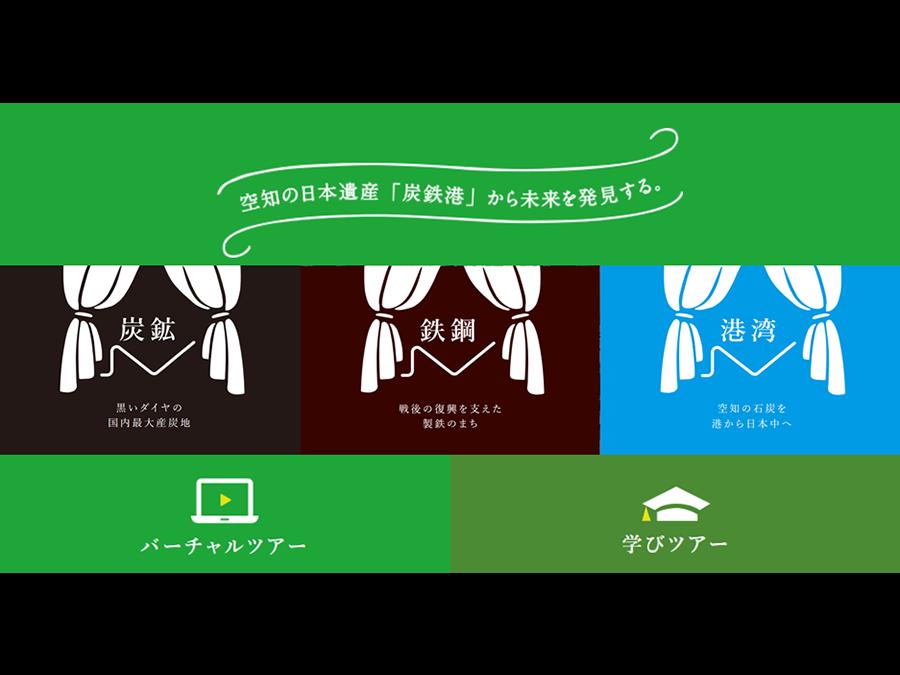 近代北海道を築いた日本遺産から新たな魅力を再発見。「炭鉄港ツアー」を実施。