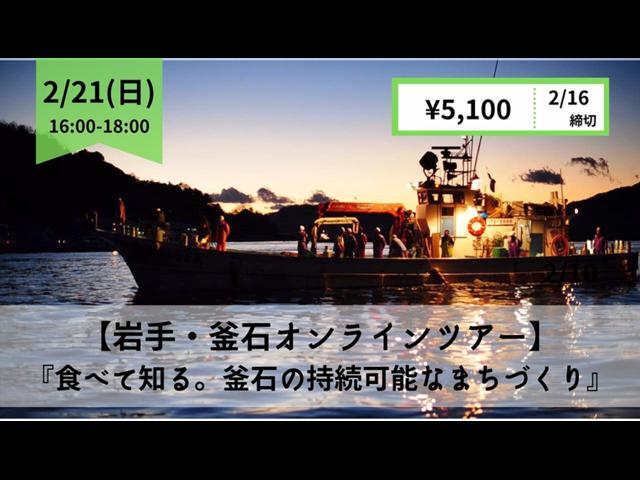 訪れるのは岩手県釜石市、『持続可能性』を探る旅へとご案内します。岩手・釜石オンラインツアー
