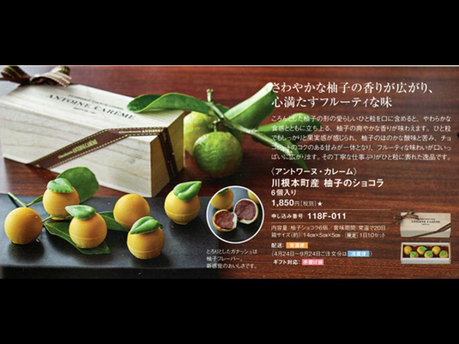 """""""幻の柚子""""を使った社会課題解決に繋がるサステイナブルスイーツを販売開始。"""