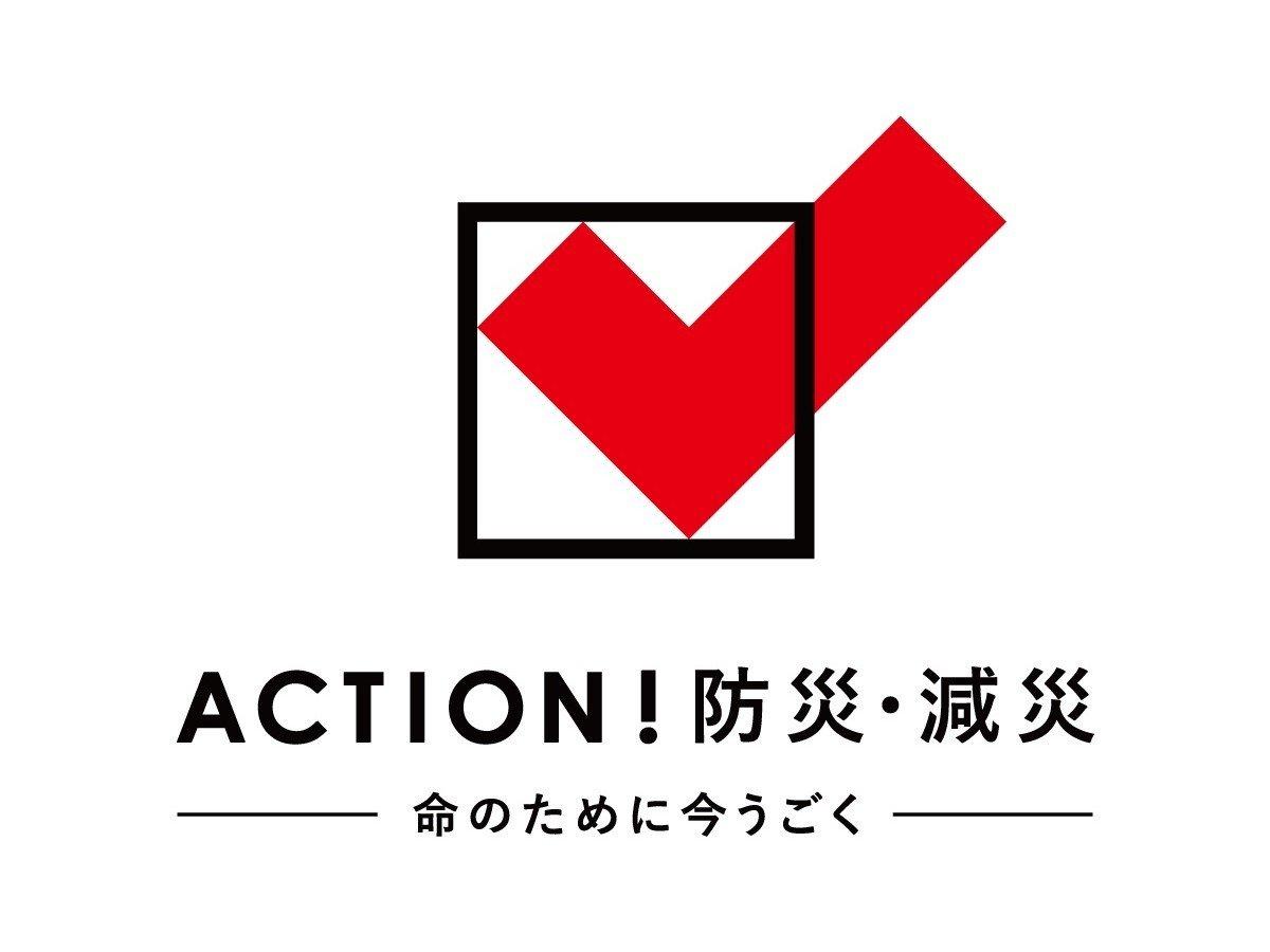 『ACTION!防災・減災