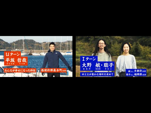 長崎への移住希望者を熱血勧誘!PR動画「ながさき移住倶楽部 新入部員募集 第5弾・第6弾」公開。