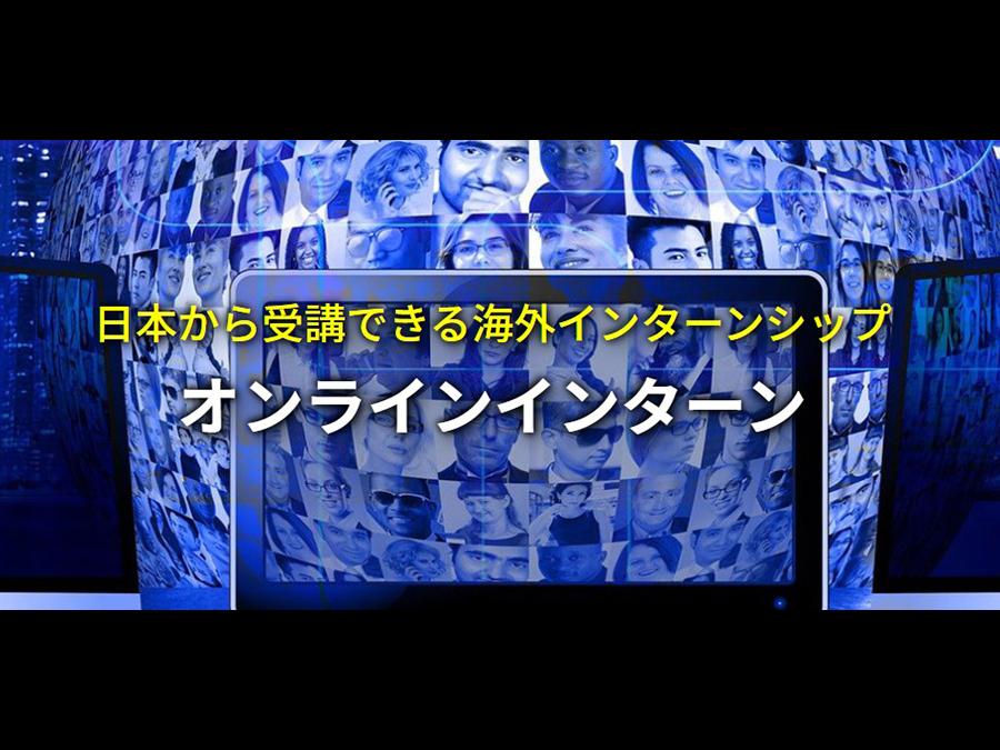 日本から受講できる海外インターンシップ