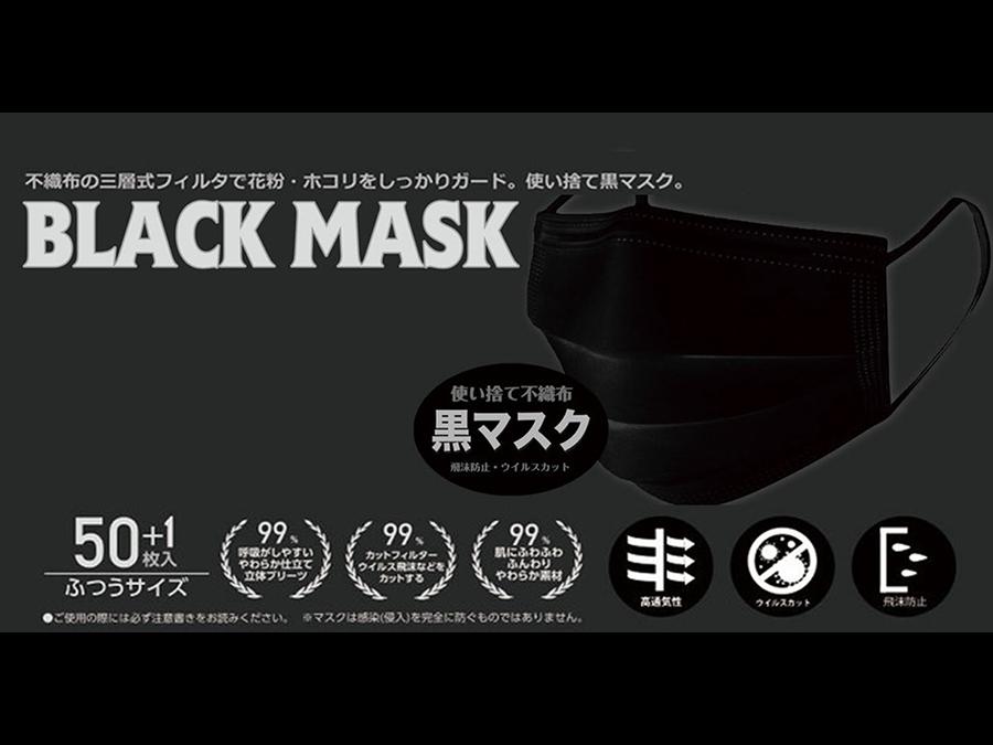 医療用レベルのウィルス補集力。低価格で高品質な日本製の不織布マスク。ブラックカラーが新登場。