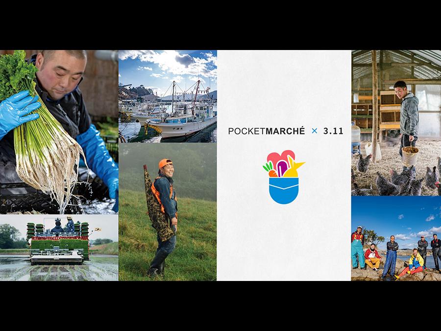「東北応援プロジェクト」始動。「3.11応援商品」販売や農家や漁師とつながれるライブコマース開催