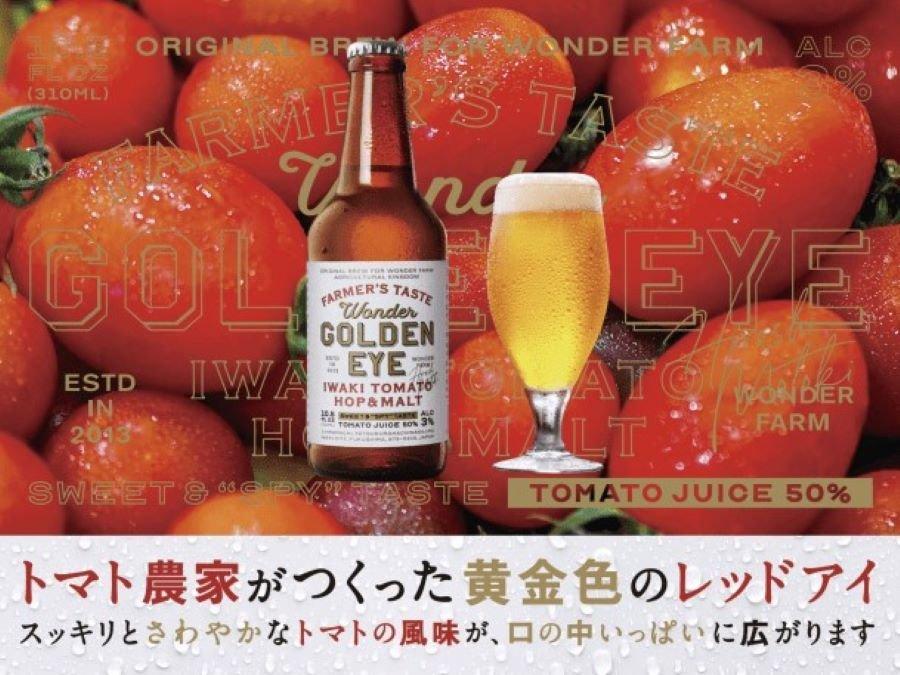 トマト果汁使用の発泡酒がネット通販開始!福島のトマト農家発の食を全国へ