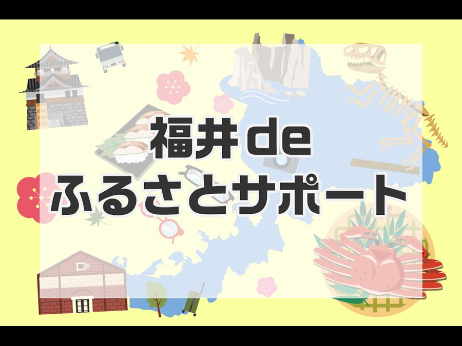 福井県がふるさとの皆様。空き家管理など「福井deふるさとサポート」開始です。