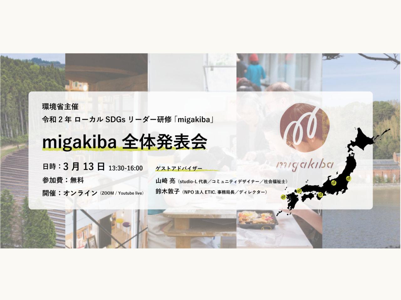 「ローカルSDGsリーダー研修migakiba」、3月13日(土)