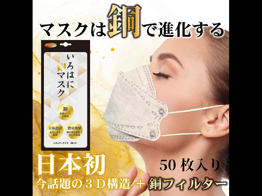 今話題の3D構造+銅フィルターマスク「いろはに銅マスク」。50枚セットが送料無料9800円。
