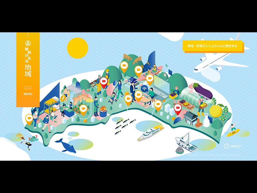高知県移住促進プロジェクト。「高知家で暮らす」サイト内に特設サイト「見る地域。つながる地域。」