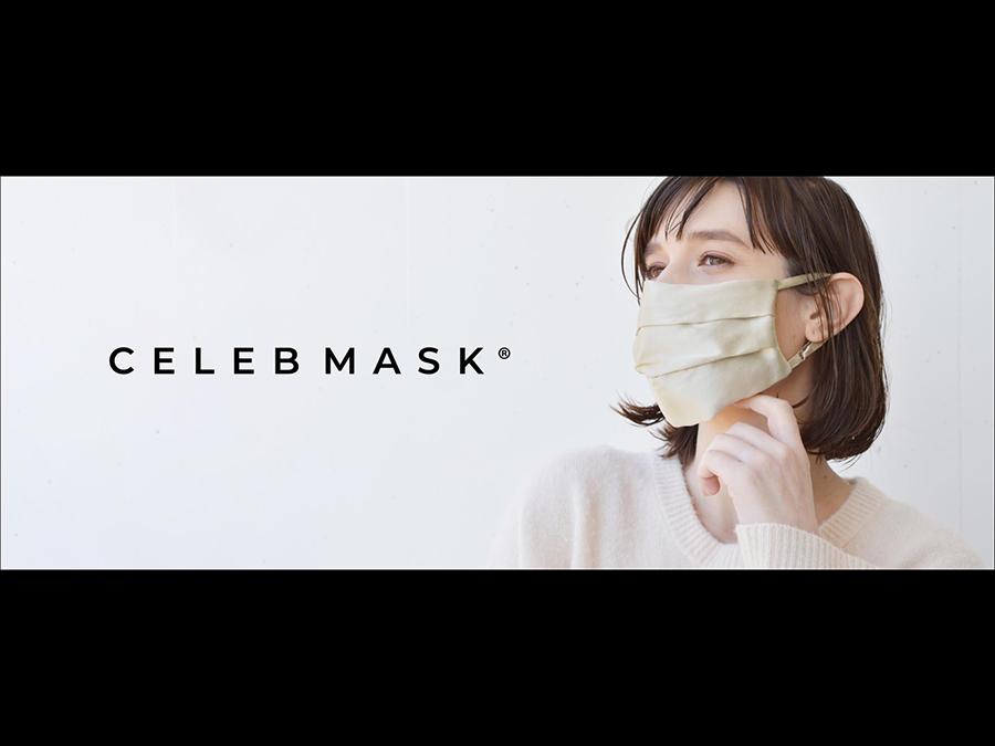 """美肌効果のある上質なシルク製のマスク。新デザインに""""リボンタイプ""""登場。"""