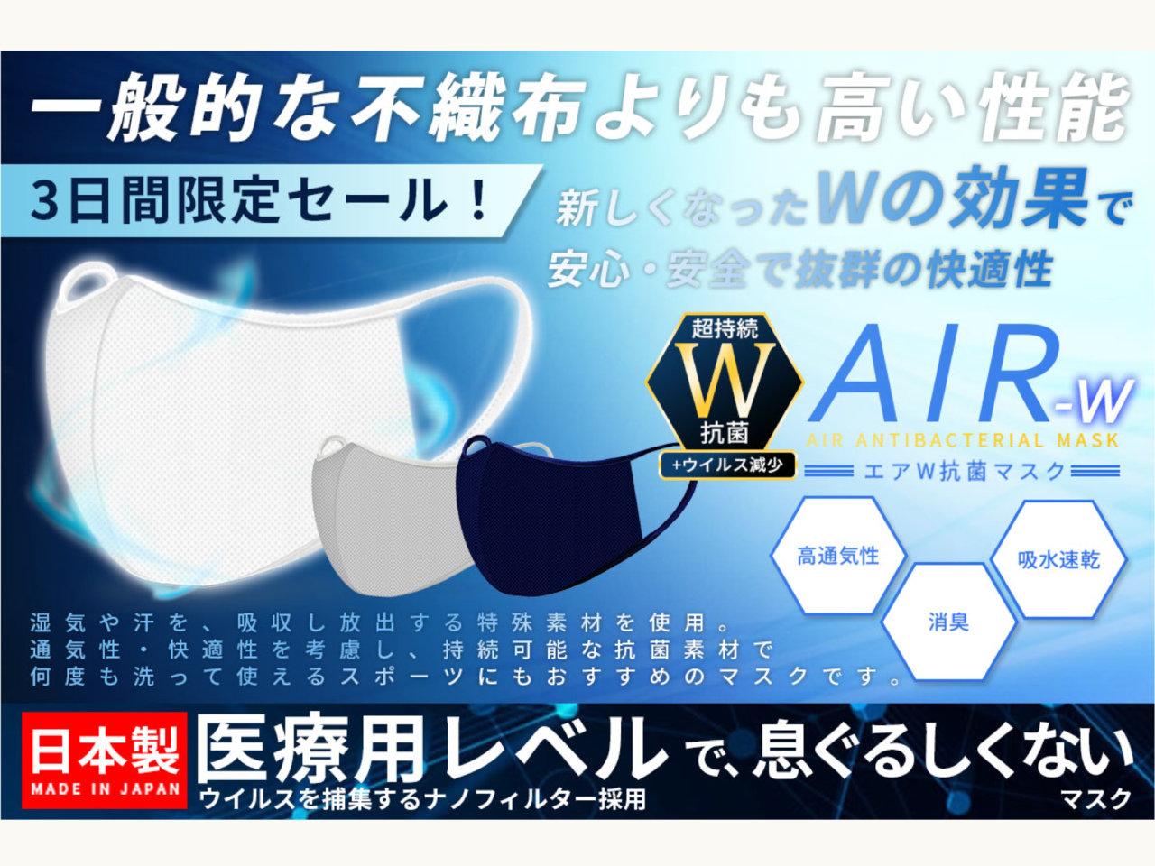 1枚1480円。ナノレベルの捕集力を持つ『エアW抗菌マスク』が期間限定価格で販売中。