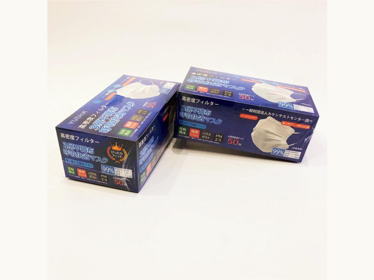 1箱(50枚入)250円×10箱〜。ウイルスを99%カットする高性能不織布マスク再入荷です。