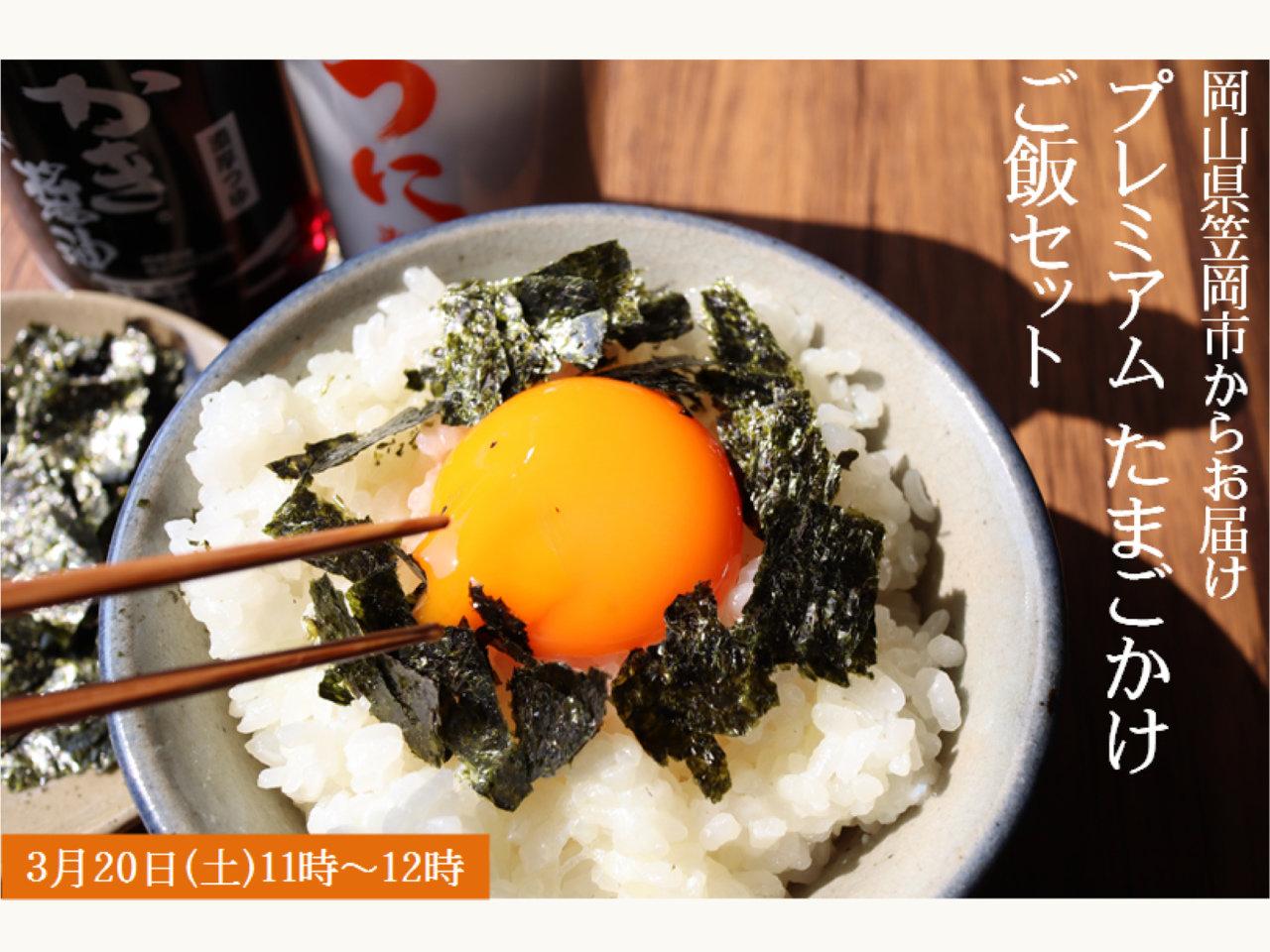 生産者イチオシ!岡山県笠岡市がプレミアムたまごかけご飯のオンラインイベントを開催です。