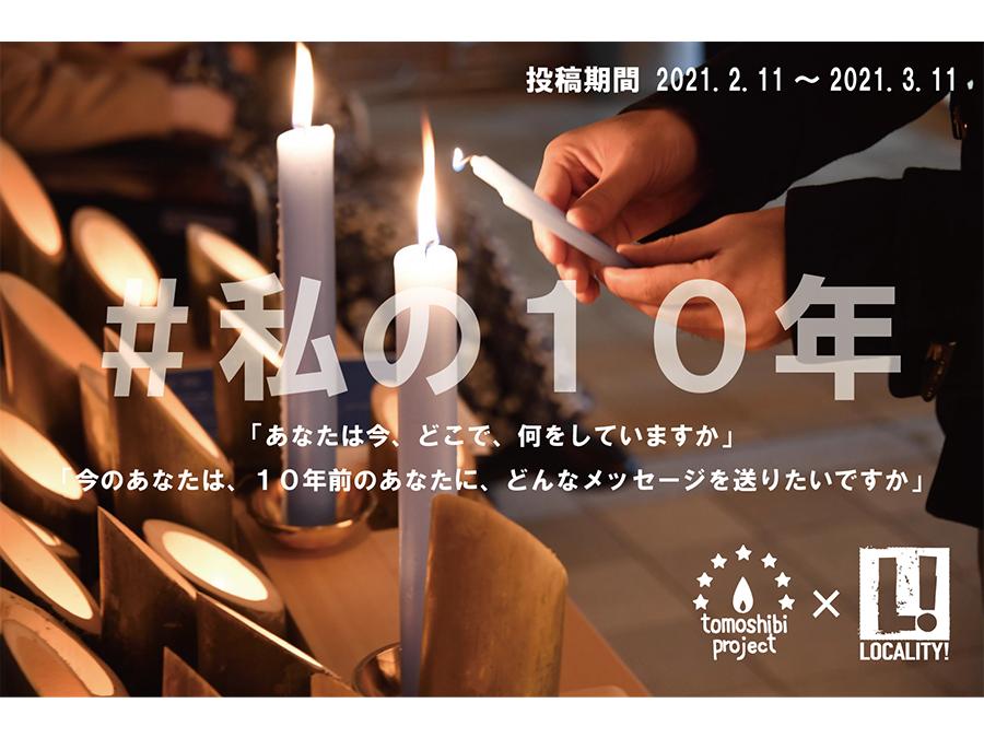 東日本大震災10年目の3/11、『ローカリティ!×ともしびプロジェクト』震災特別番組をネット配信