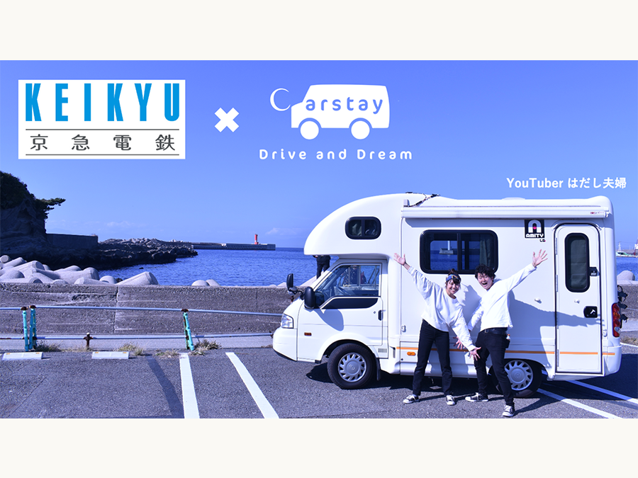 三浦半島でキャンピングカー