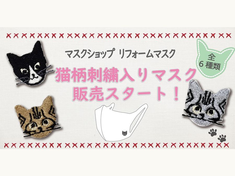 猫好きの方必見。人気の猫柄をマスクに刺繍「洗えるワンポイント刺繍入りマスク