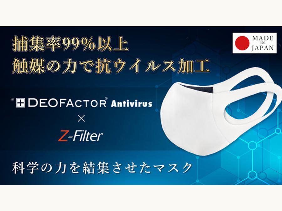 触媒の力で抗ウイルス加工、分子の力で捕集99%以上、科学の力を結集させたマスク。1枚3300円。