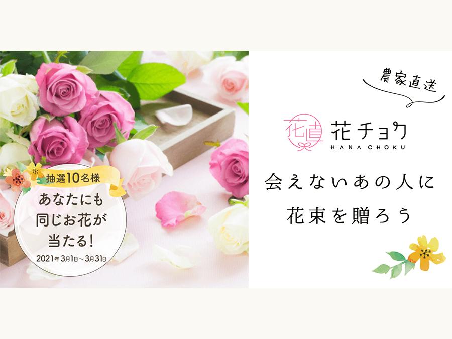 贈り物で送った花束が自分にも当たる!食べチョクが「花チョク」春のギフトキャンペーンを開始。