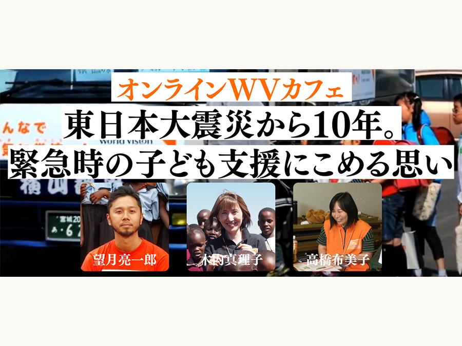 東日本大震災から10年、緊急時の子ども支援を考えるオンラインイベントを開催
