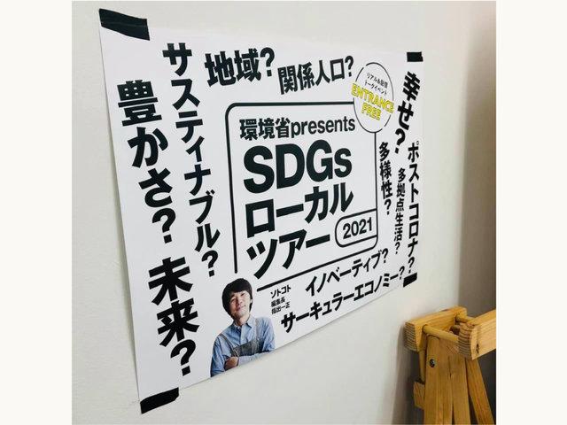 SDGsローカルツアー2021のポスター!