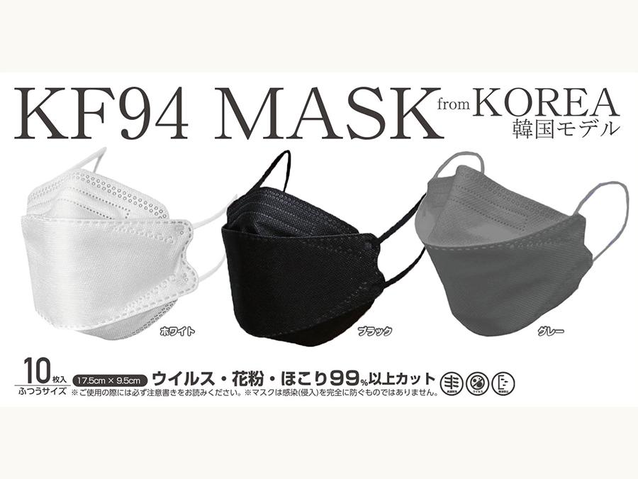 4層構造でバッチリ感染対策、テレビで話題の3D立体型マスク「KF94