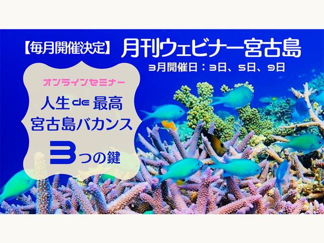 国内初!宮古島ファン必見!人生最高の宮古島旅行にする 「3つの鍵」を直伝する無料ウェビナー開催。